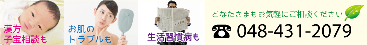 関東首都圏埼玉県の漢方相談薬局なら岡田厚生堂薬局へ