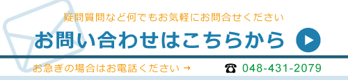 埼玉県蕨市の漢方薬の厚生堂
