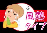 花粉症、風熱タイプ