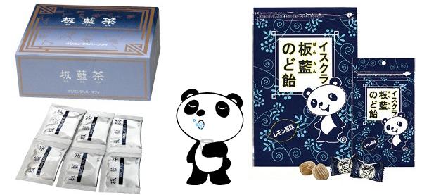 うがい手洗いマスク板藍茶★埼玉県蕨市の漢方薬の厚生堂